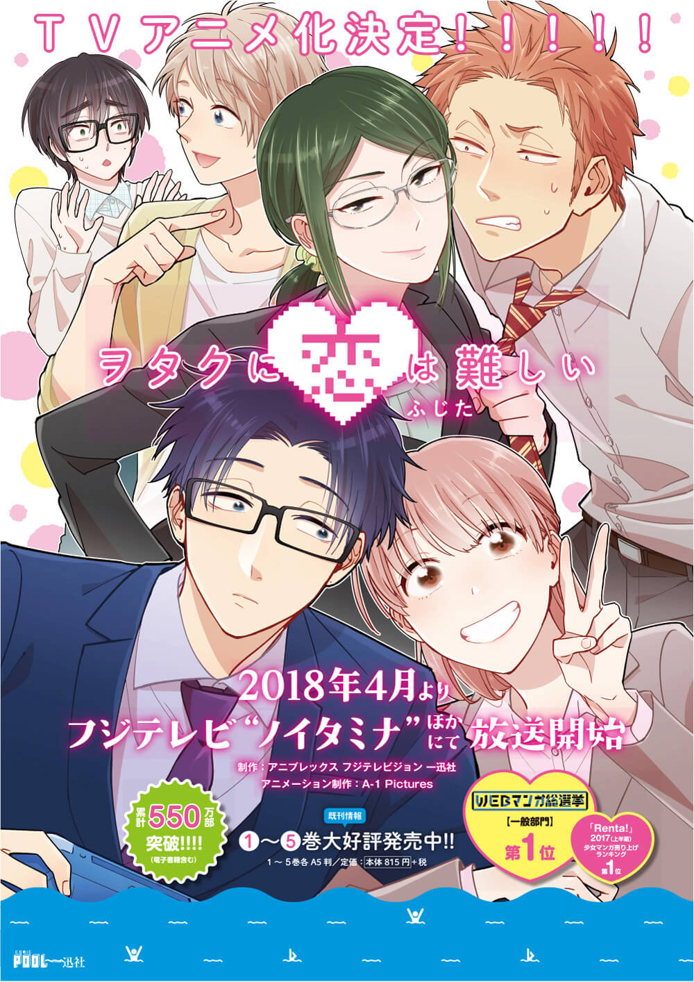 ヲタクに恋は難しい アニメ 2期